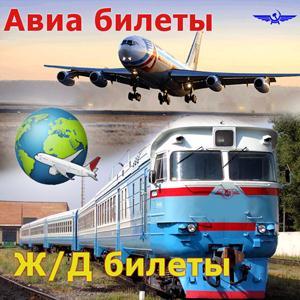 Авиа- и ж/д билеты Павловского Посада