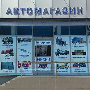 Автомагазины Павловского Посада