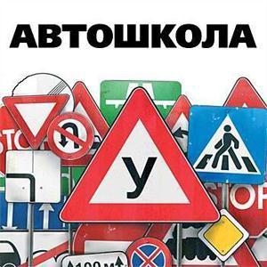 Автошколы Павловского Посада