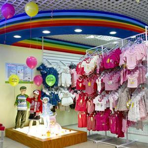 Детские магазины Павловского Посада