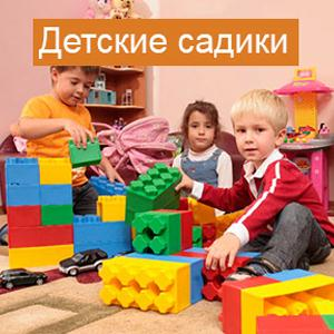 Детские сады Павловского Посада