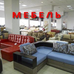Магазины мебели Павловского Посада