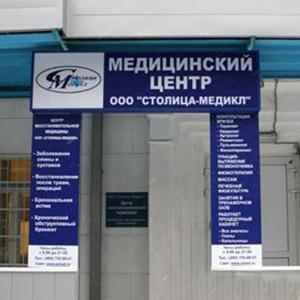 Медицинские центры Павловского Посада