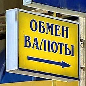 Обмен валют Павловского Посада