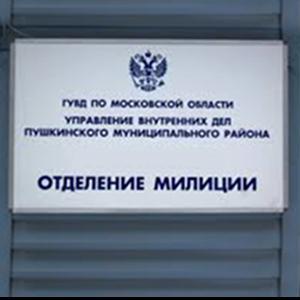Отделения полиции Павловского Посада