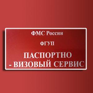 Паспортно-визовые службы Павловского Посада