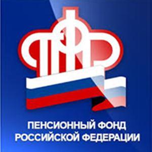 Пенсионные фонды Павловского Посада