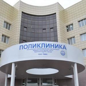 Поликлиники Павловского Посада