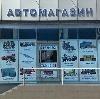 Автомагазины в Павловском Посаде