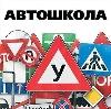 Автошколы в Павловском Посаде