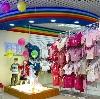 Детские магазины в Павловском Посаде
