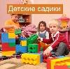 Детские сады в Павловском Посаде