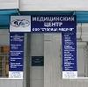 Медицинские центры в Павловском Посаде