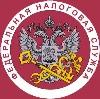 Налоговые инспекции, службы в Павловском Посаде