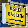 Обмен валют в Павловском Посаде