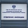 Отделения полиции в Павловском Посаде