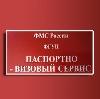 Паспортно-визовые службы в Павловском Посаде