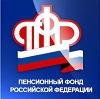 Пенсионные фонды в Павловском Посаде