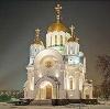 Религиозные учреждения в Павловском Посаде