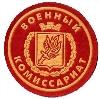 Военкоматы, комиссариаты в Павловском Посаде