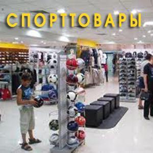 Спортивные магазины Павловского Посада