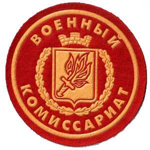 Военкоматы, комиссариаты Павловского Посада